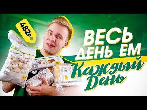 Весь день ем продукты КАЖДЫЙ ДЕНЬ / Бомж Обед из АШАНА