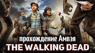 Стрим - The Walking Dead - Прохождение Амвэя - Эпизод 3