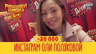 +20 000   Инстаграм Оли Поляковой | Рассмеши Комика 2017