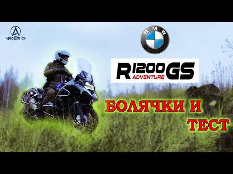 Болячки и TEST Drive - BMW GS1200 Adventure Автошпион - Подбор Мото Авто