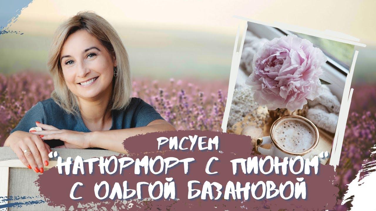 """Вебинар от Ольги Базановой - """"Натюрморт с пионами"""""""