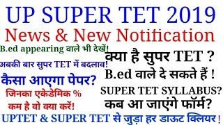 UP SUPER TET 2019 SYLLABUS & INFORMATION/UP SUPER TET 2019 FOR junior and primary level