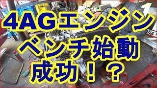 AE86 4AGエンジンベンチ始動OK?ノウハウ蓄積 thumbnail