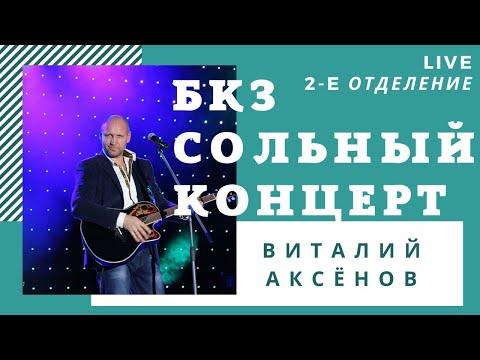 Виталий Аксёнов-сольный концерт БКЗ Октябрьский, г.Санкт-Петербург, 06 ноября 2019, 2-ое отделение.