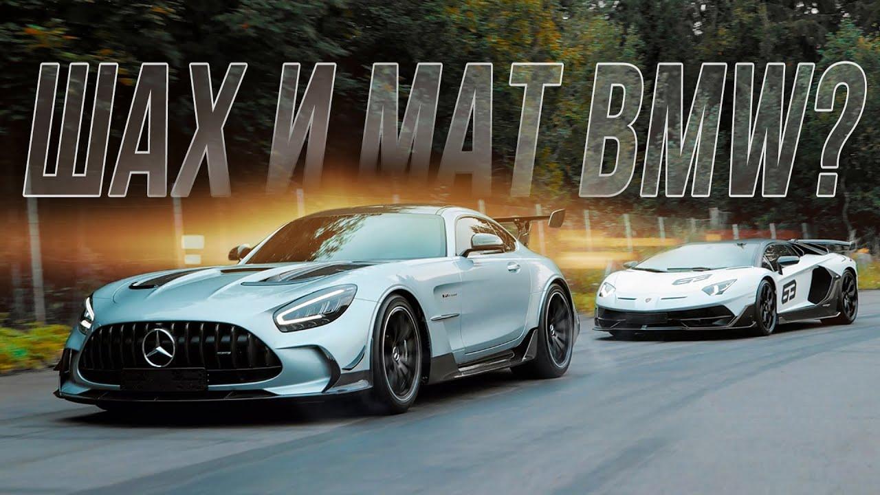 Mercedes-AMG GT Black Series. Шах и мат Lamborghini и Porsche?