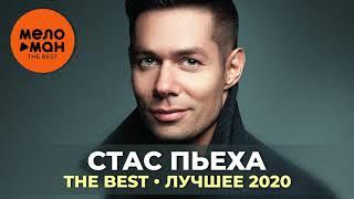 Стас Пьеха - The Best - Лучшее 2020