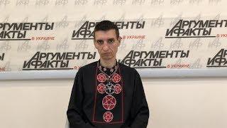 Черный маг Денис Малахов в гостях у АиФ.ua