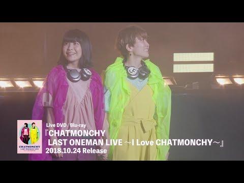 「CHATMONCHY LAST ONEMAN LIVE 〜I Love CHATMONCHY〜」-Digest Movie-