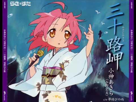 Misoji Misaki Karaoke