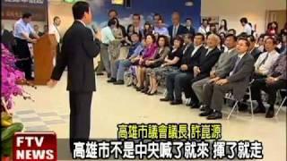 國高市黨部主委交接 氣氛尷尬-民視新聞