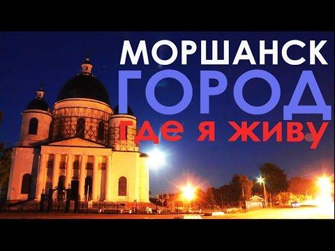 свинг знакомства Моршанск