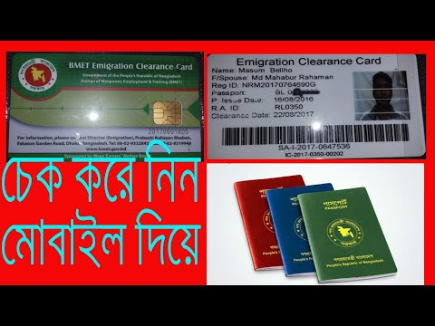 emigration clearance card check || passport check || bmet check