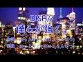 DISH// -『 僕らが強く。』KARAOKE  カラオケ