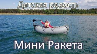 Мини Ракета — детская радость :)