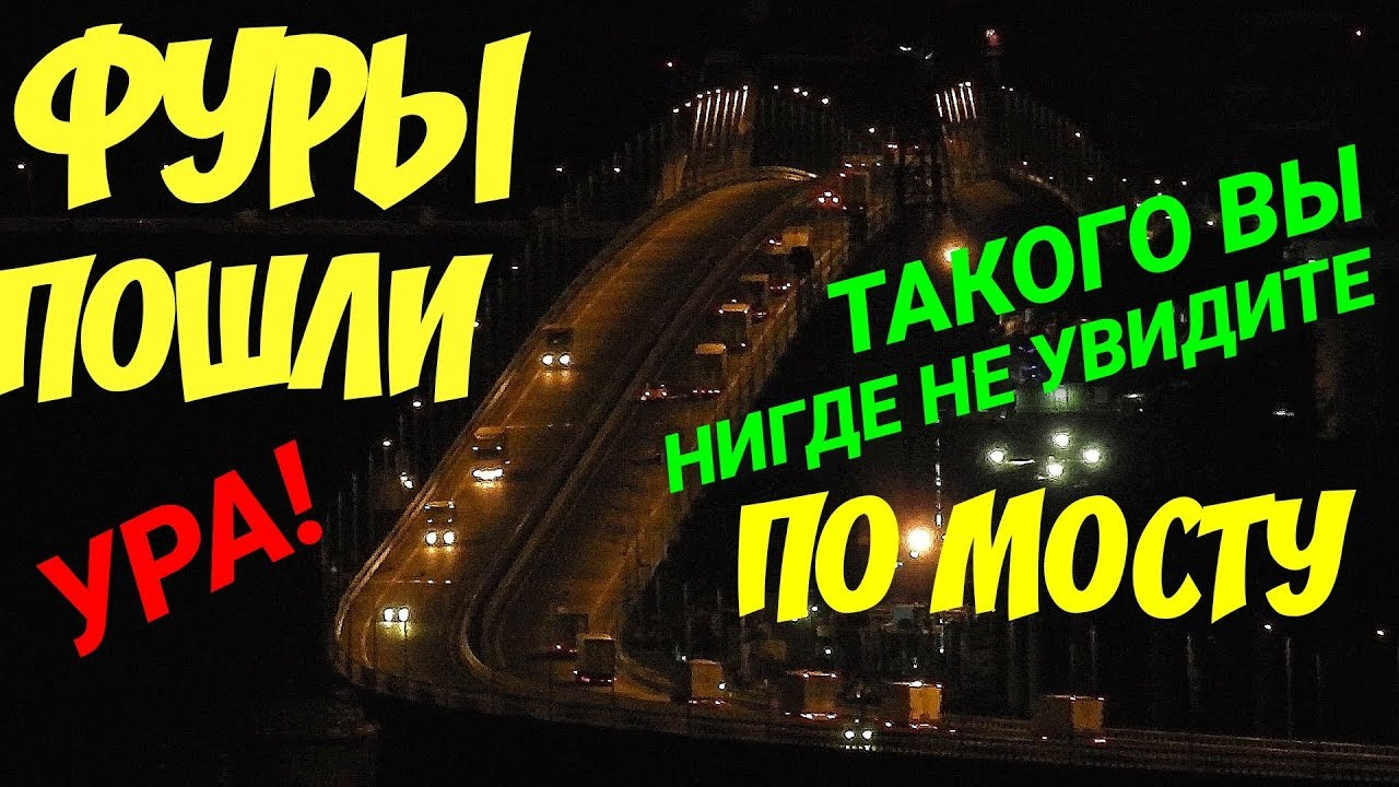 Аксенов: открытие Крымского моста для фур облегчит доставку грузов на полуостров