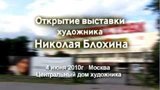 Николай Блохин. Выставка в ЦДХ 04.06.2010/Nikolai Blokhin's Show in Moscow