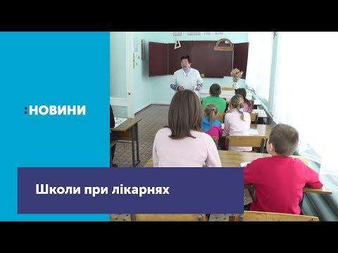 Телеканал UA: Житомир: З 2019 року при лікарнях в Україні мають запрацювати школи_Канал UA: ЖИТОМИР 23.01.19