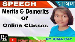 English Speech- Merits & Demerits Online Classes. || भाषण - ऑनलाइन  के गुण - दोष.