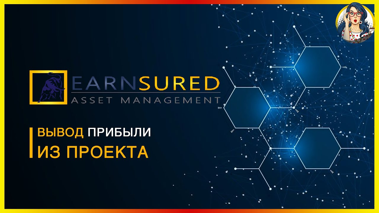 📈 Earnsured Asset Management -  Вывод прибыли из проекта! 🔥