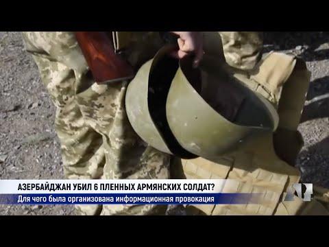 Азербайджан убил 6 армянских пленных солдат?Для чего была организована информационная провокация