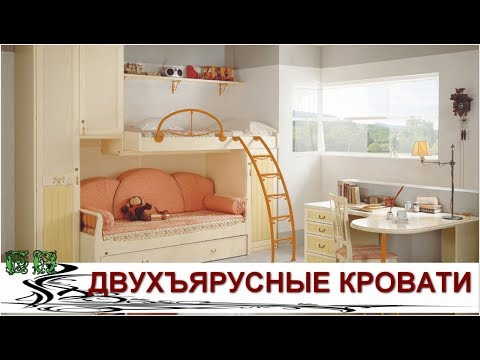 Превосходное Изобретение Двухъярусная Кровать