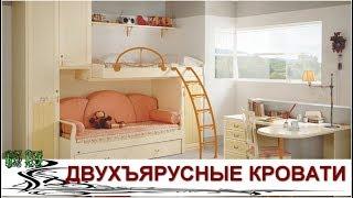 видео Купить двухъярусную детскую кровать