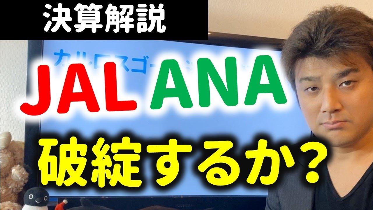 【決算解説】ANAとJALは破綻するのか?