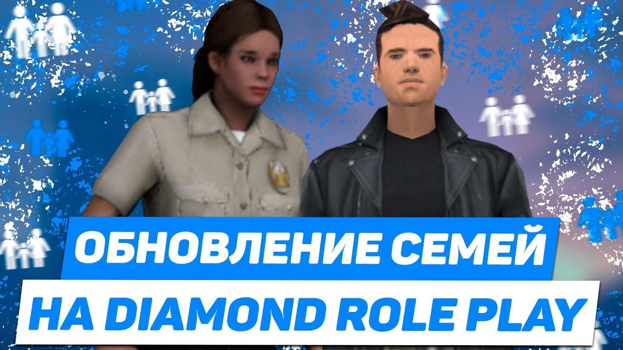 ОБНОВЛЕНИЕ СЕМЕЙ НА DIAMOND RP | GTA SAMP (ГТА САМП)