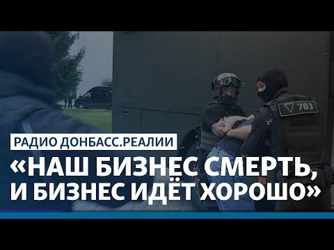 Что готовили боевики Путина в Минске | Радио Донбасс Реалии