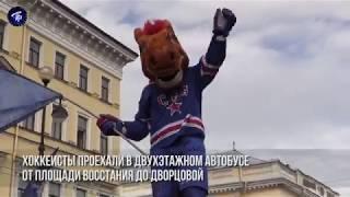 На Невском проспекте прошёл парад в честь чемпионства СКА