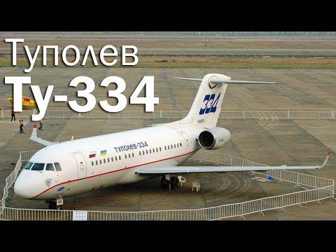 Ту-334 - птица,