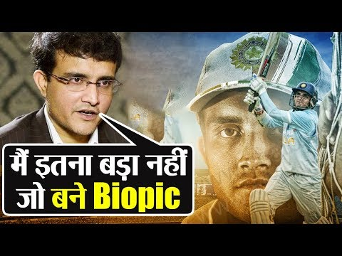 Sourav Ganguly Reacts On His Biopic, Says I Am Not That Big To Be Featured In A Film |वनइंडिया हिंदी