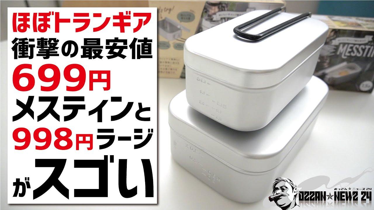 ほぼトランギア▼最安値699円メスティンと998円ラージが凄かった〜キャンドゥメスティンを作ってるメーカー製です