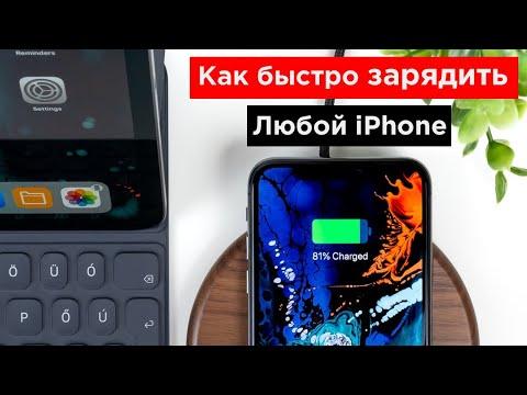 Как зарядить IPhone намного быстрее: 5 советов | Яблык