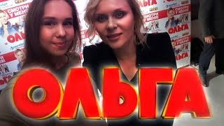 Новый комедийный сериал Ольга на ТНТ / Настасья LEX