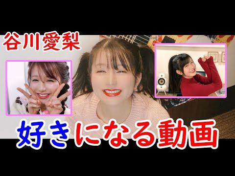 谷川愛梨が好きになる動画 (NMB48)