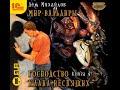 Дем Михайлов Господство клана Неспящих Книга 4 Аудиокнига mp3