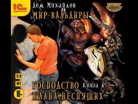 Дем Михайлов – Господство клана Неспящих. Книга 4. [Аудиокнига]