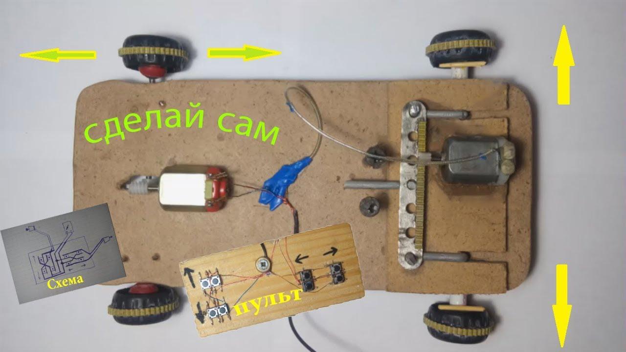 Схема для пульты и машинки