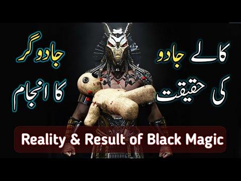 Jadu ki Haqeeqat Or Jadugar ka anjam in Urdu | Hindi