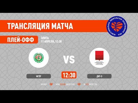 МГПУ –ДИТ-Э. Элита. 1/4 финала