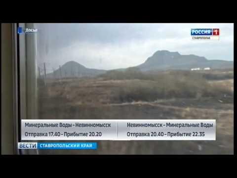 Из Минвод в Невинномысск - на рельсовом автобусе