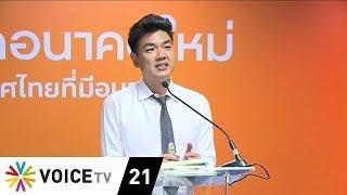 """tonight-thailand-""""อนาคตใหม่""""-หวัง-ไม่มีปาฏิหารย์ทางกฎหมาย"""