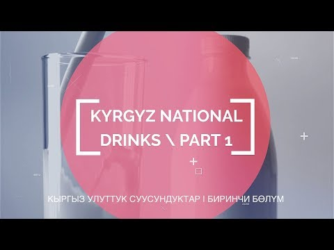 American Diplomats Are Trying The Kyrgyz National Drinks
