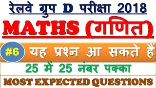 RAILWAY MATHS MOST EXPECTED QUESTIONS PART-6/RAILWAY GROUP D/MATHS PRACTICE - MD CLASSES
