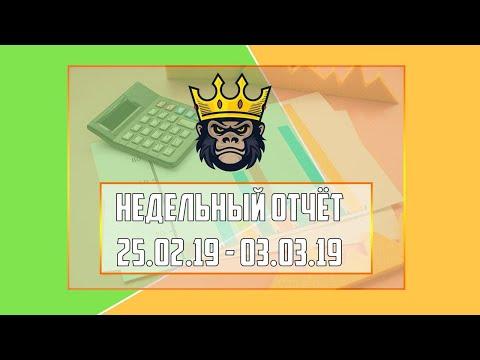 Недельный видео-отчёт 25.02.19 - 03.03.19 - RichMonkey.biz