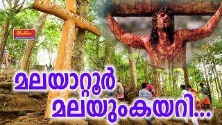 Malayattoor Malayum Kayari #  Christian Devotional Songs Malayalam #  New Malayalam Christian Songs