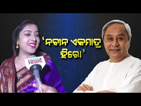 """CM Naveen Patnaik Is The Only Hero"": Barsha Priyadarshini During Her Poll Campaign For Hubby"