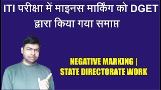 Removal of Negative Marking in ITI an Activities given to State Directorate by DGET || NCVT MIS