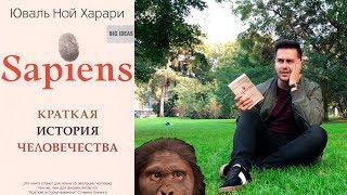 3 урока из книги «Sapiens: Краткая история человечества»